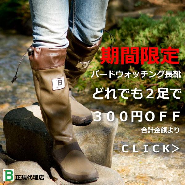 バードウォッチング長靴 レインブーツ 日本野鳥の会