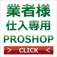 プロショップ 植木組合 会員制 仕入サイトはこちら